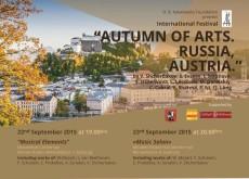 Autumn of Arts