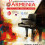 International Music Festival in Armenia