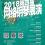 Shanghai Spring International Music Festival