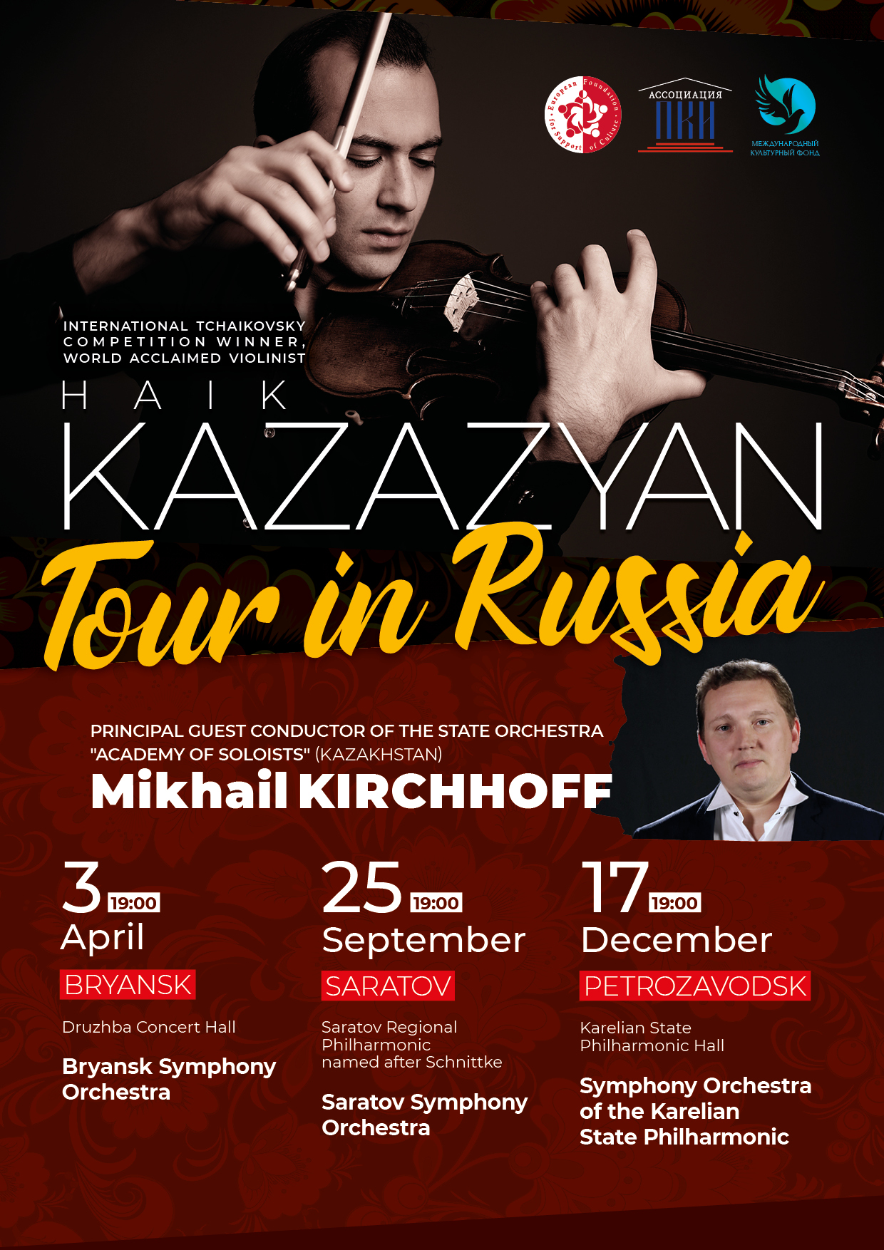 Haik+Kazazyan+Tour+in+Russian (1)
