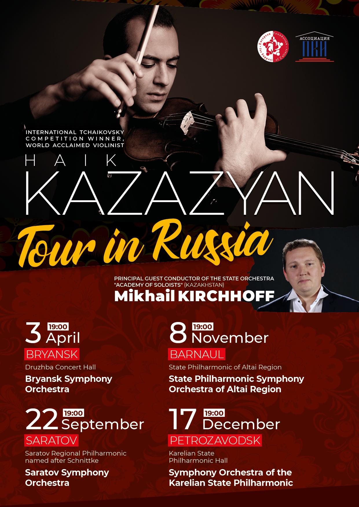 Haik Kazazyan Tour in Russian