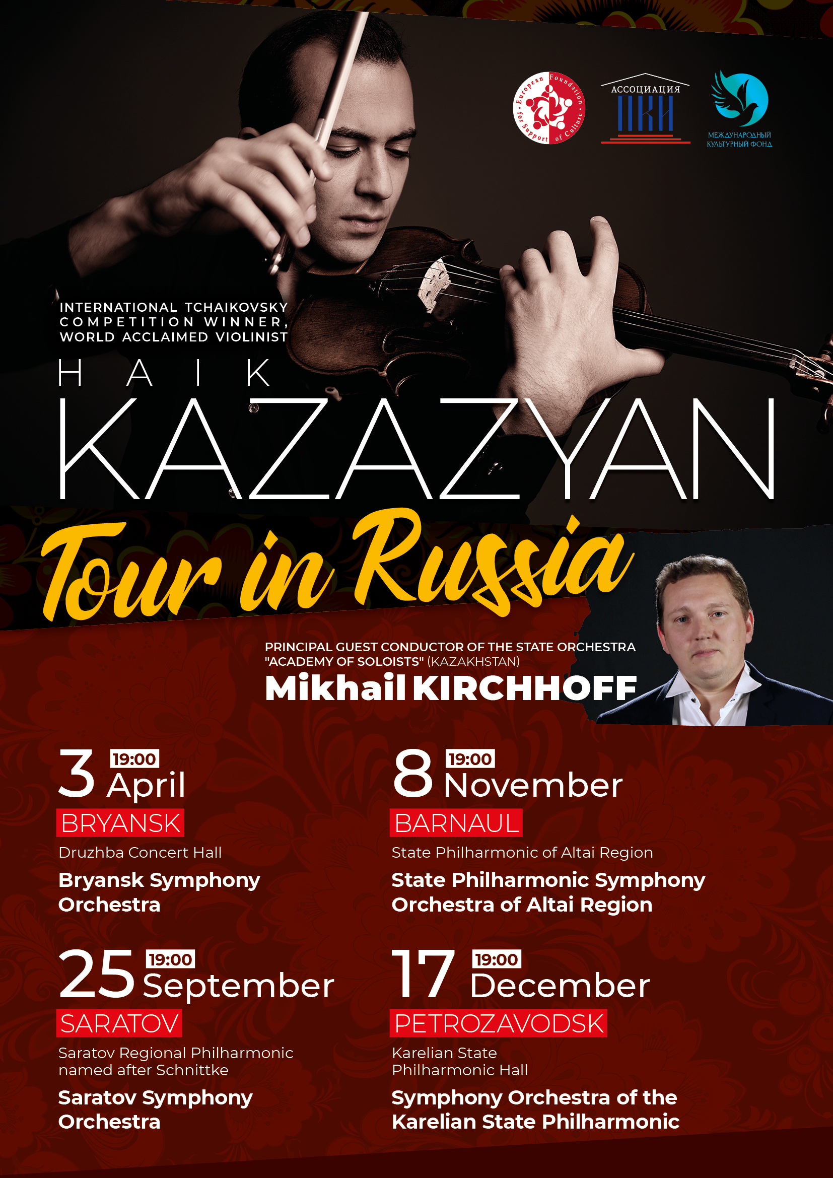 Haik+Kazazyan+Tour+in+Russian