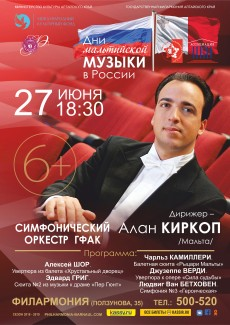 афиша+нов+2а+Алан+Киркоп