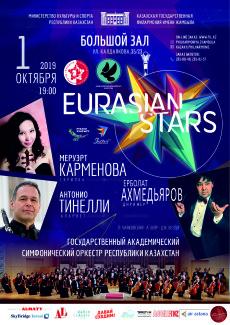 01.10.2019+г.+Евразийский+фестиваль+(Е.Ахмедьяров)