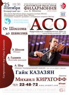25-09-2019+АСО+КАЗАЗЯН,+КИРХГОФФ (1)