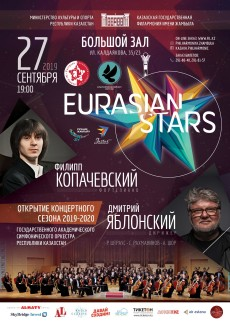 EStars+-+concert+posters