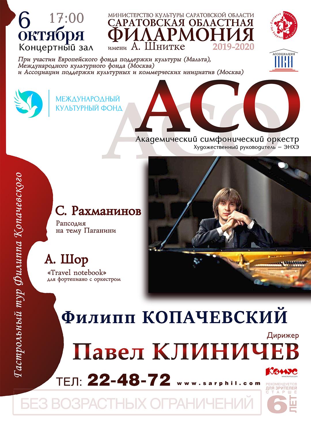 6-10-2019+АСО+КОПАЧЕВСКИЙ,+КЛИНИЧЕВ