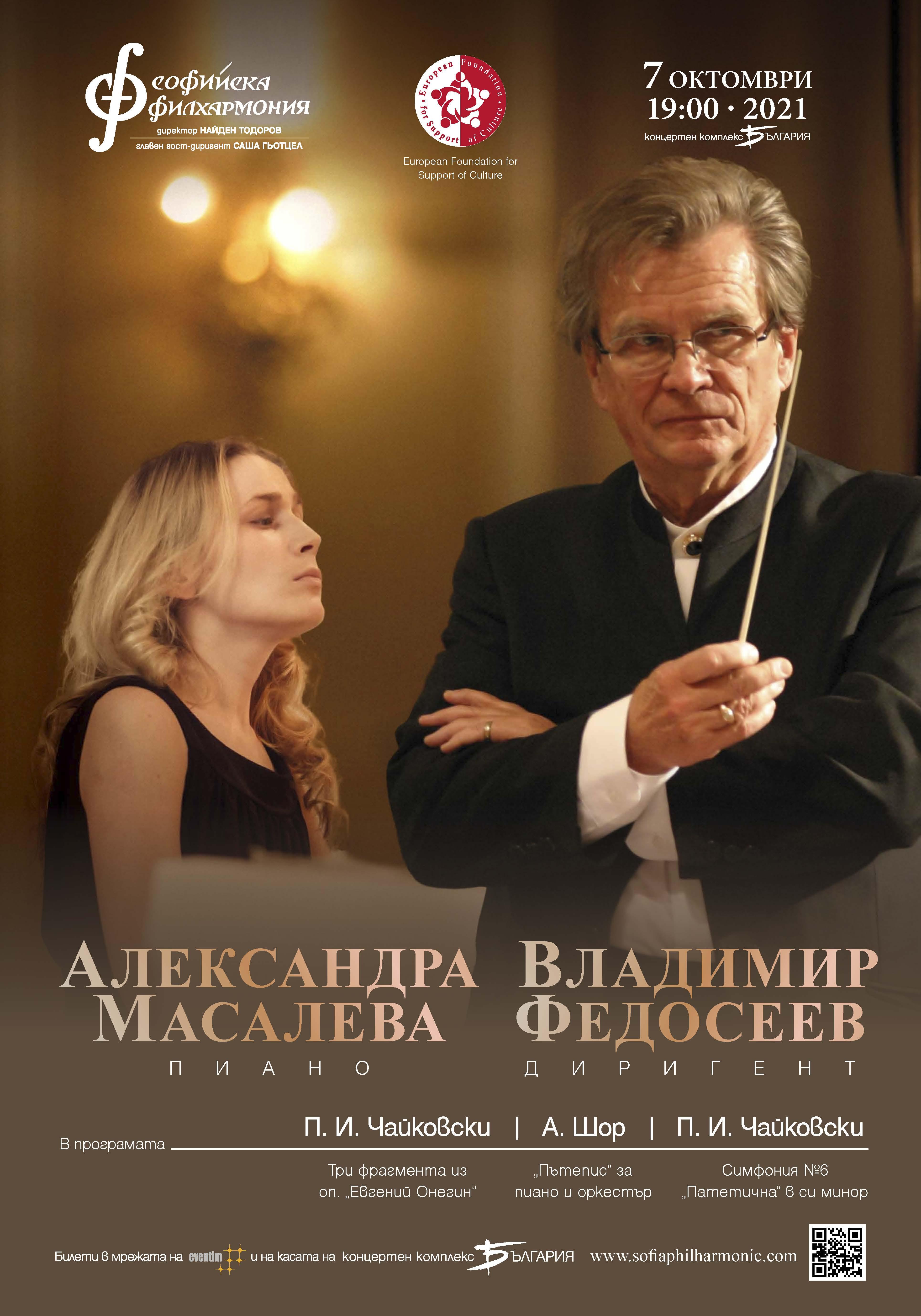 7.10.2021 Fedoseyev Masaleva Preview